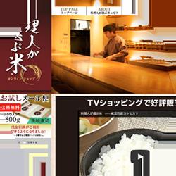 料理人が選ぶ米オンラインショップ様サイト