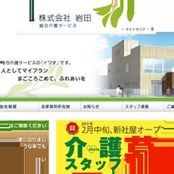 株式会社岩田様サイト