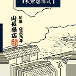 山長商店株式會社様サイト