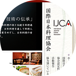 国際日本料理協会様サイト
