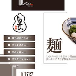 加賀旬菜くらぶ様サイト