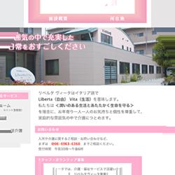 社会福祉法人 春栄会様サイト
